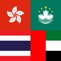 Hong Kong, Macau, Thajsko, Spojené arabské emiráty 2013